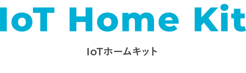 IoT Home Kit IoTホームキット